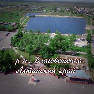 Благовещенка Алт. край